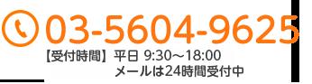 日本リーガル司法書士事務所の電話番号